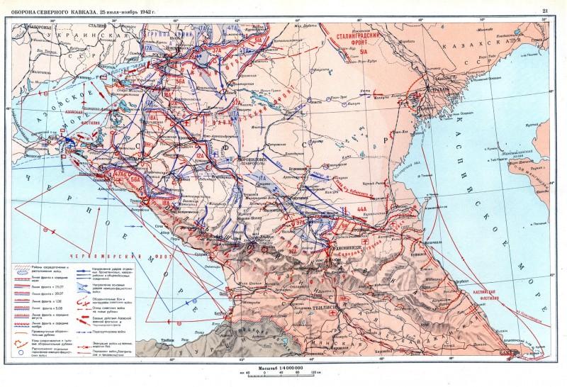 Оборона Северного Кавказа 25 июля-ноябрь 1942 года