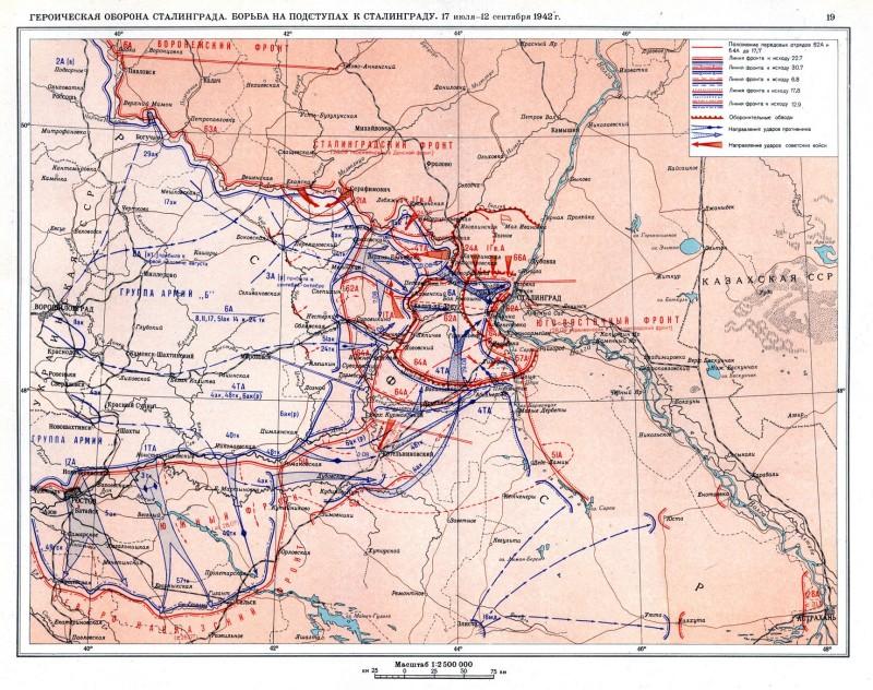Борьба на подступах к Сталинграду 17 июля-18 ноября 1942 года