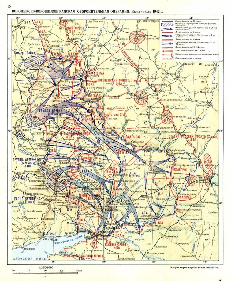 Воронежско-Ворошиловградская оборонительная операция июнь-июль 1942г.
