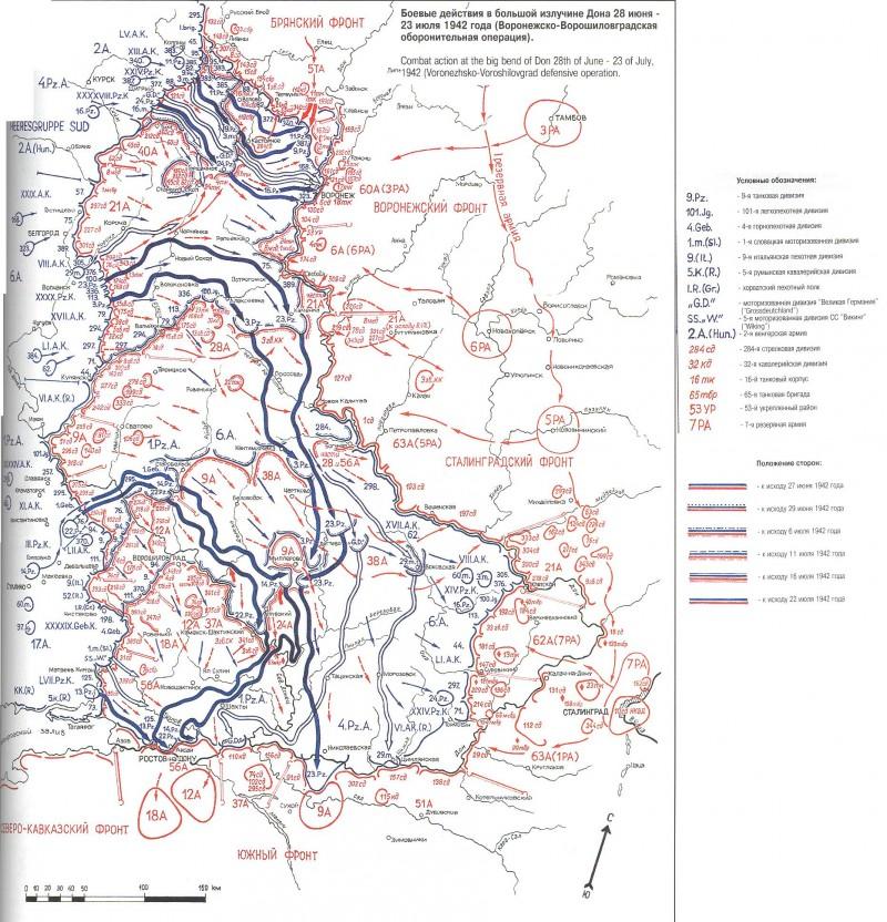 Боевые действия в большой излучине Дона 28 июня - 23 июля 1942 года (Воронежско-Ворошиловградская оборонительная операция)