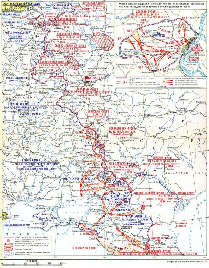 Схема. Обстановка  на советско-германском фронте в конце декабря 1942г. Замысел Ставки ВГК на  развертывание общего наступления
