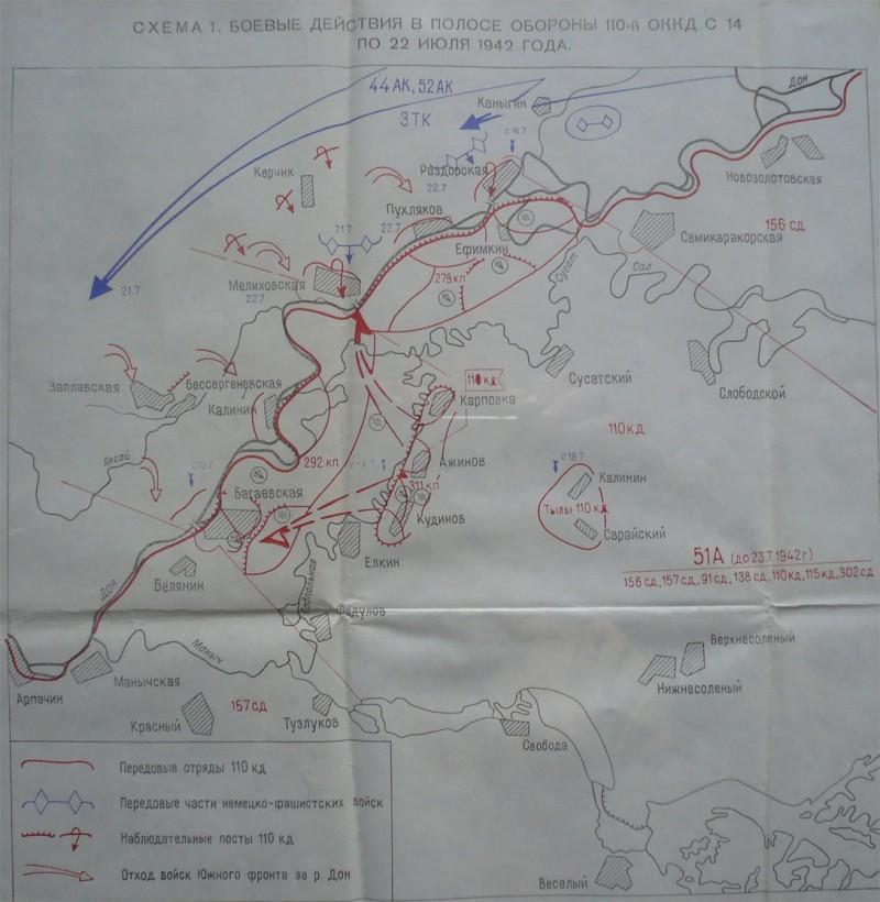 Схема 1 Боевых действий 110 ОККД с 14 по 22 июля 1942