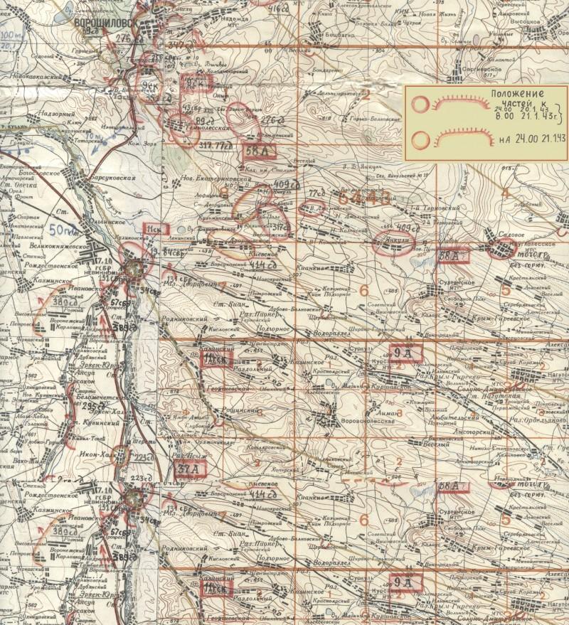 Южный  фланг СГВ 20-21 января 1943г.