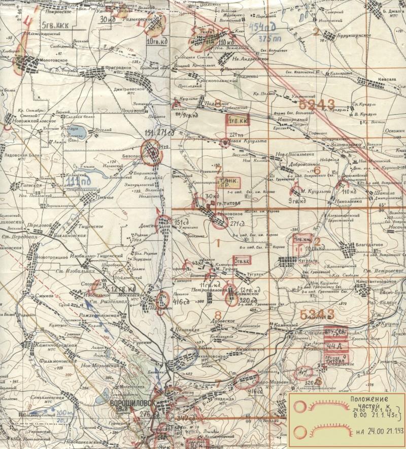Положение  КМГ 20-21 января 1943г.