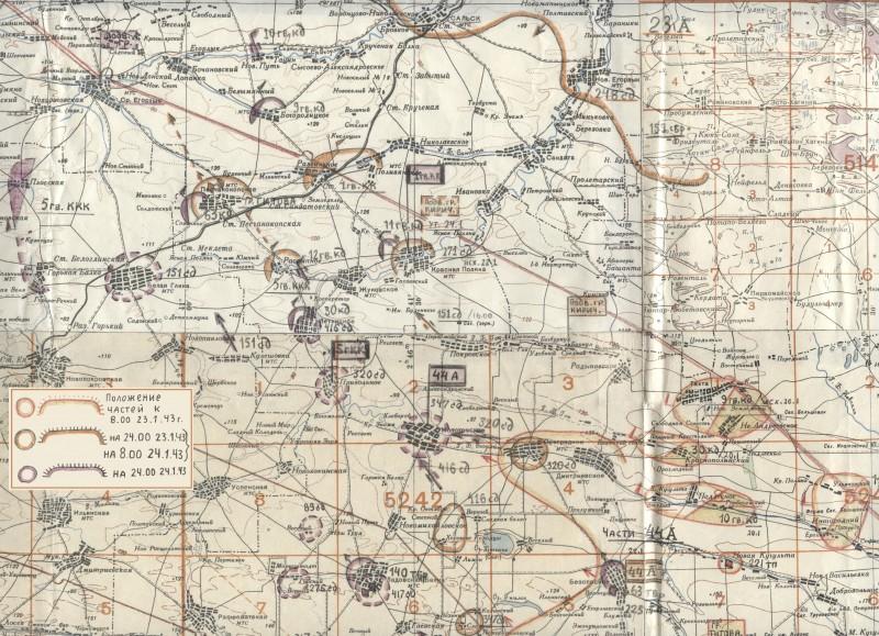 Стык  СГВ с 28 армией ЮФ 23-24 января 1943г