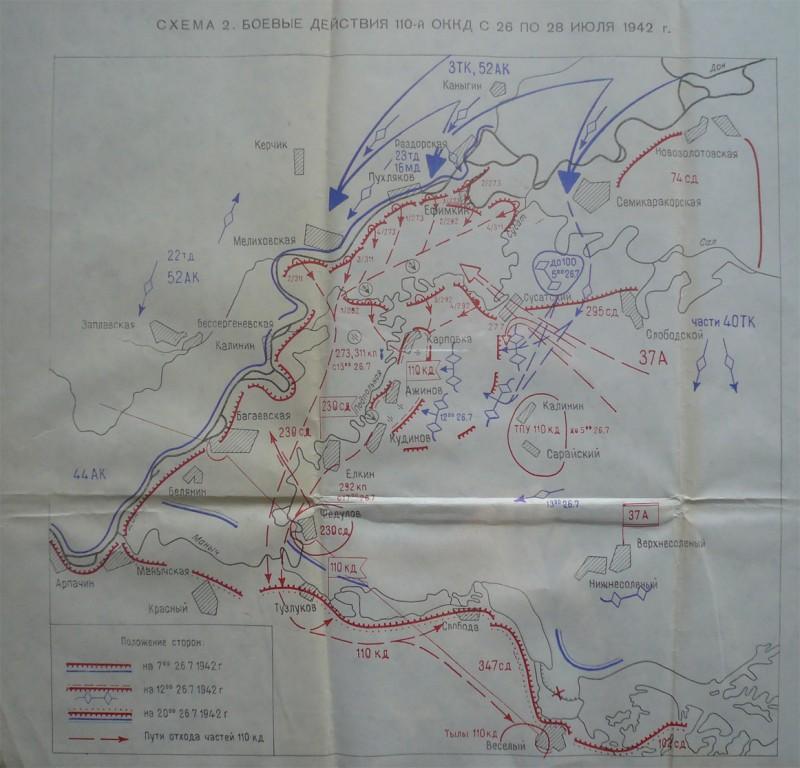 Схема 2 Боевых действий 110 ОККД с 26 по 28 июля 1942