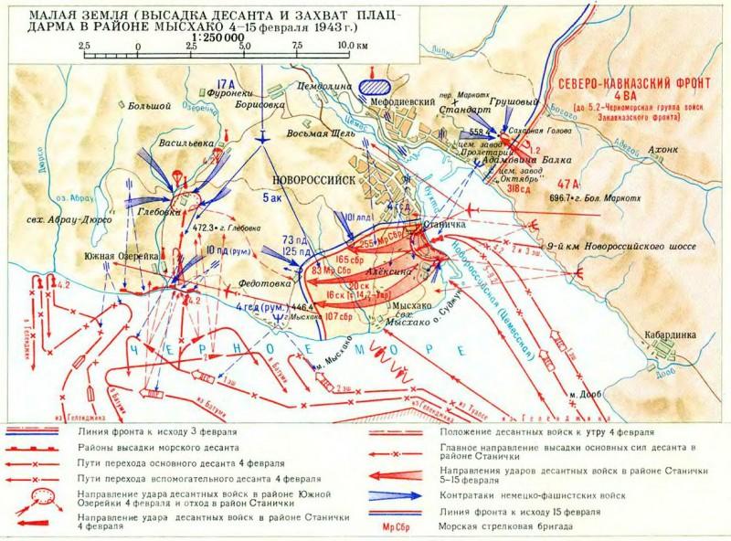 Малая земля 4-15 февраля 1943