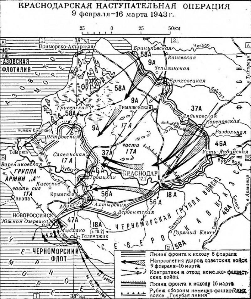 Краснодарская наступательная операция