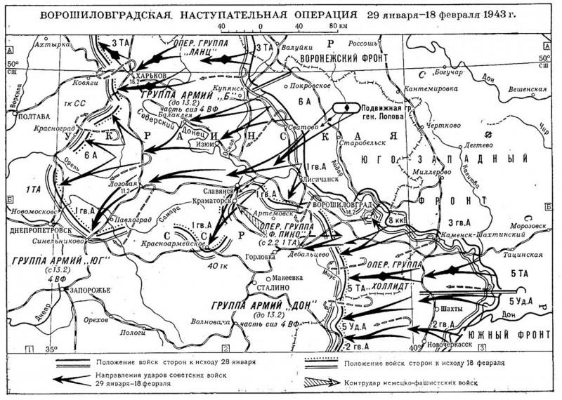 Ворошиловградская наступательная операция 29 января - 18 февраля 1943