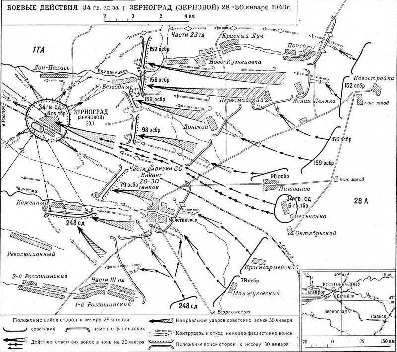 Боевые действия за Зерноград 28-30 января