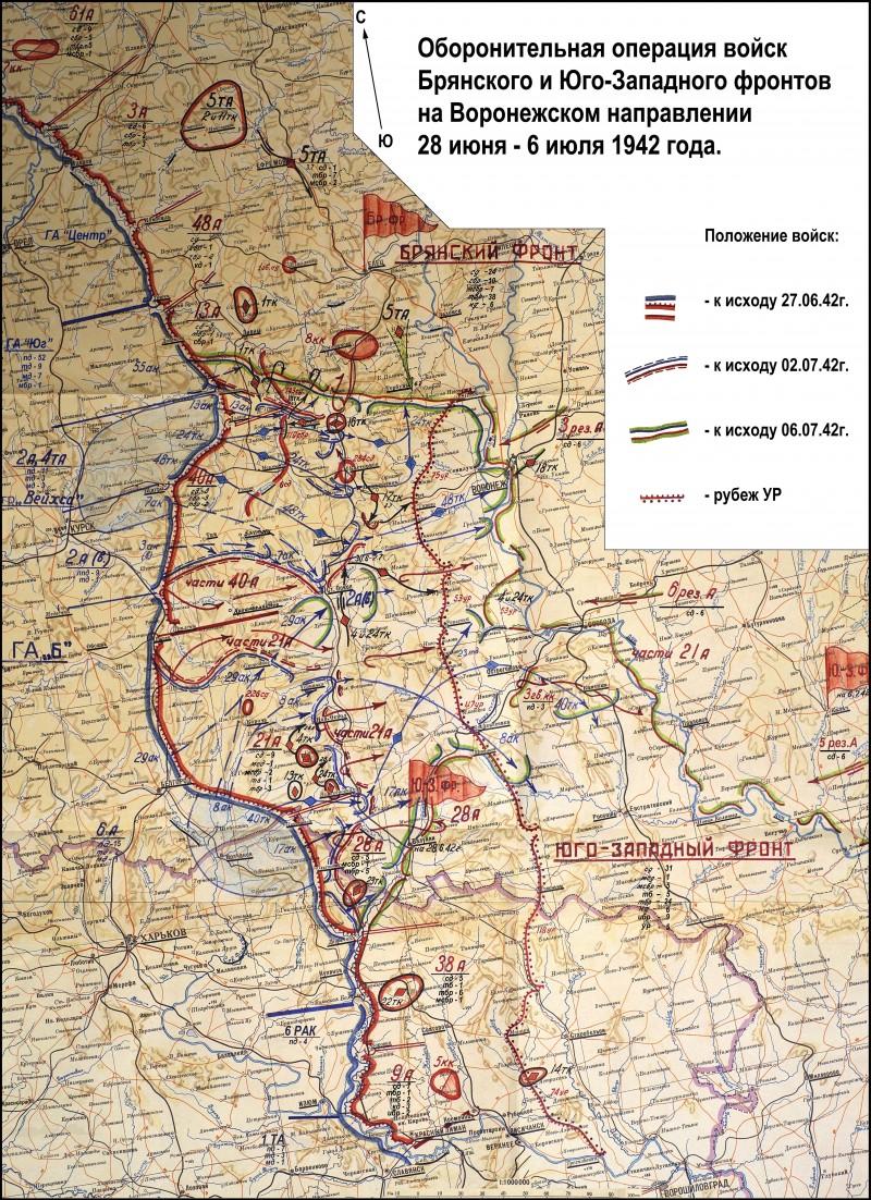 Оборонительная операция войск Брянского и Юго-Западного фронтов на Воронежском направлении 28 июня – 6 июля 1942г.