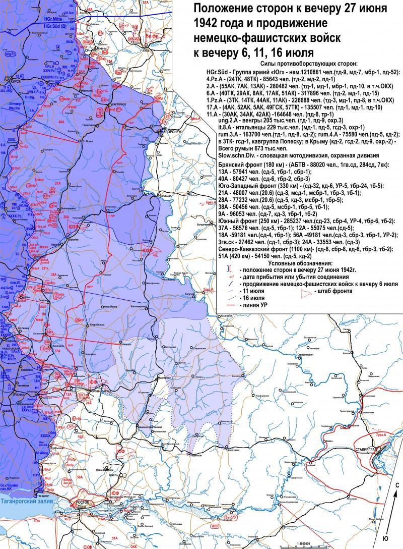 Схема положения противоборствующих сторон к вечеру 27 июня.