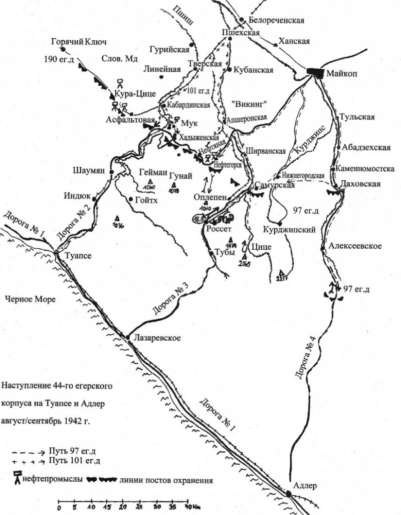 Схема Тике. Наступление 44 егерского корпуса на Туапсе и Адлер август, сентябрь 1942г.