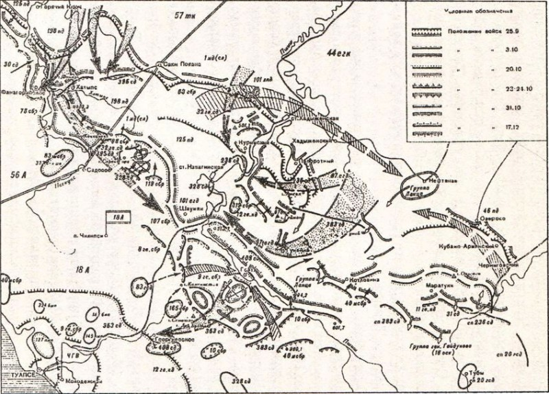 Горная война у Туапсе