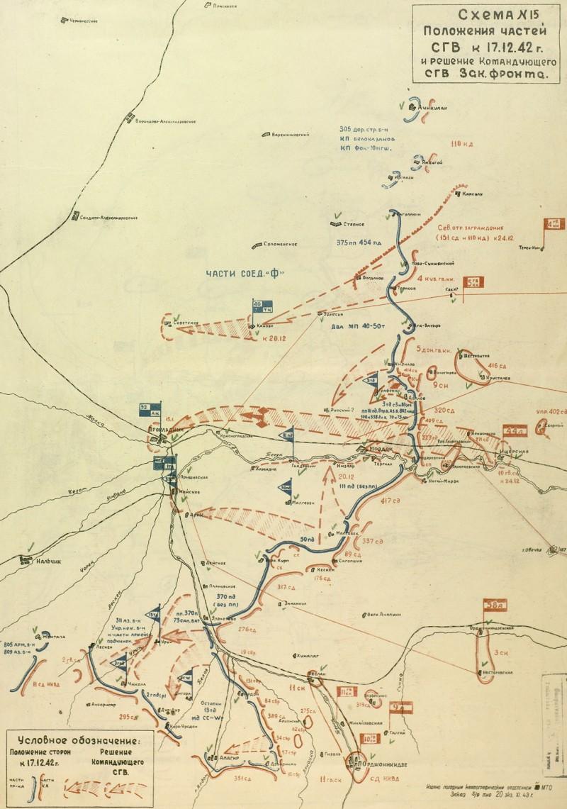Схема №15 положение к 17 декабря 1942