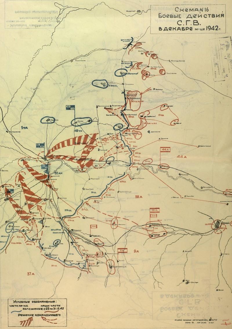 Схема №16 Боевые действия в декабре 1942